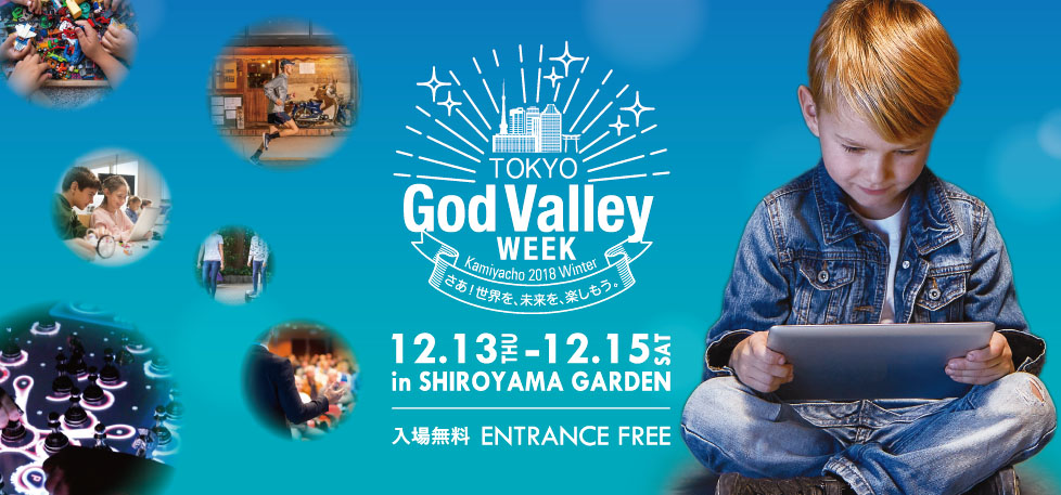 Promotional Event: TOKYO God Valley WEEK Winter 2018